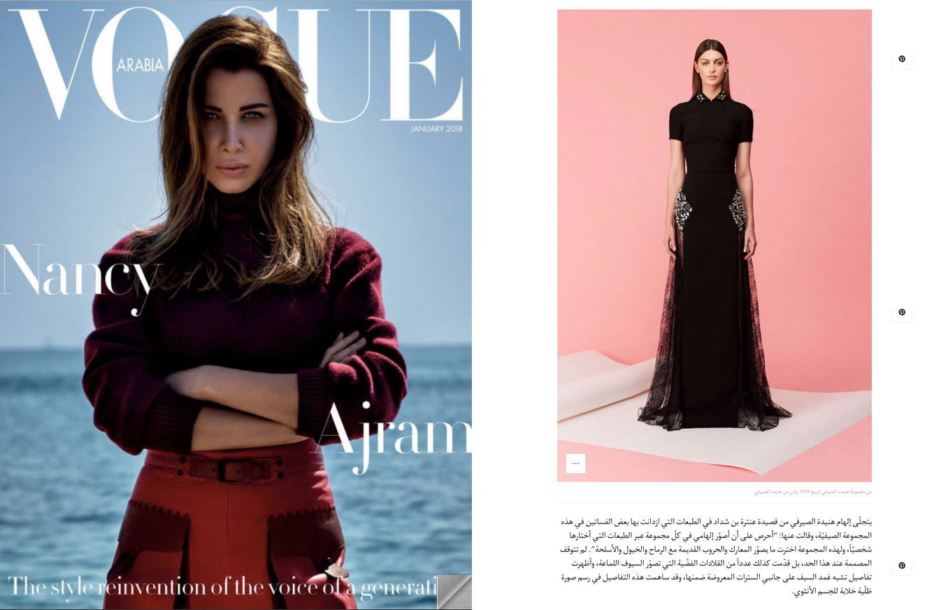 Vogue Arabia (English)