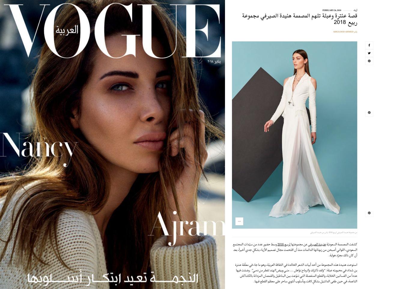 Vogue Arabia (Arabic)