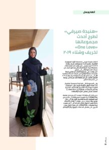 HONAYDA Al Johara April Issue web version dragged page 001 1 scaled
