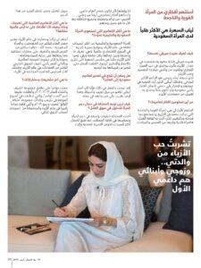 HONAYDA Rowwad al Aamal April for web dragged 1 page 001 1 scaled