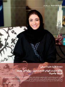 HONAYDA Rowwad al Aamal April for web dragged page 001 min scaled